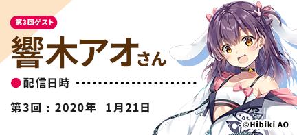 響木アオさん ●配信日時 第3回 : 2020年1月21日